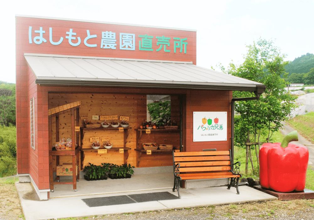 パプリカ・トマトの直売所